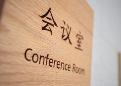 conference room sign - wooden